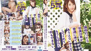 HMPD-10009 Hatsumi Saki, Jav Censored