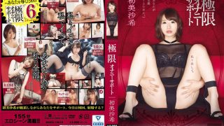 HMPD-10010 Hatsumi Saki, Jav Censored