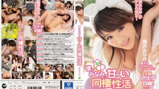 IPZ-860 Aizawa Minami, Jav Censored