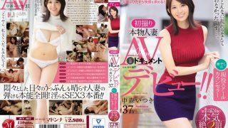 JUY-017 Nakamori Itsuki, Jav Censored