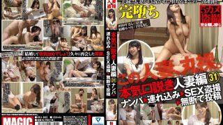 KKJ-052 Kamiyama Nana, Jav Censored