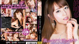 MXGS-917 Yoshizawa Akiho, Jav Censored