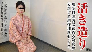 Pacopacomama 112416_208 jav uncensored
