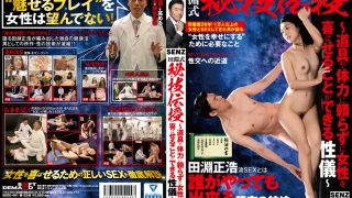 SDDE-461 Jav Censored
