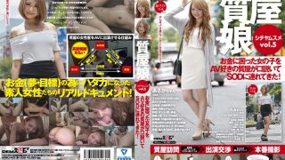SDMU-402 Jav Censored