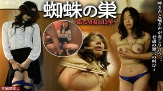 SM-miracle e0836 jav uncensored