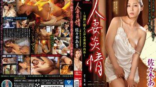 TORG-047 Sasaki Aki, Jav Censored