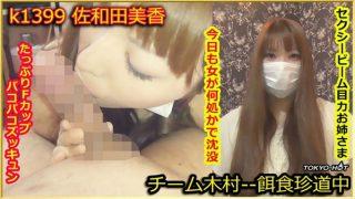 Tokyo Hot k1399 Mika Sawada jav uncensored