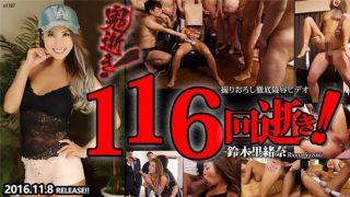 Tokyo Hot n1197 Riona Suzuki jav uncensored
