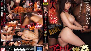 VICD-342 Kuga Kanon, Jav Censored