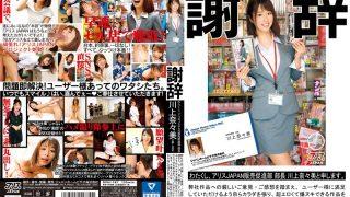 DVAJ-187 Kawakami Nanami, Jav Censored