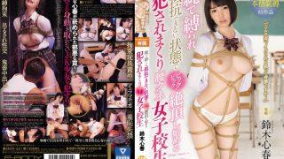 EBOD-551 Suzuki Koharu, Jav Censored