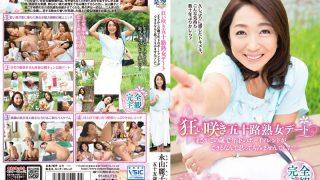 IANN-24 Nagayama Reiko, Jav Censored