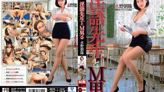 DMOW-137 Mizuno Asahi, Jav Censored