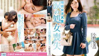 ZEX-309 Ono Natsumi, Jav Censored