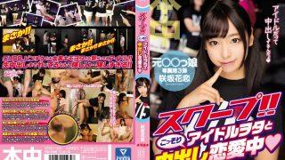 HND-360 Sakisaka Karen, Jav Censored