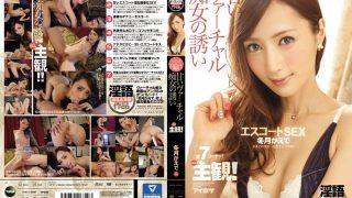 IPZ-788 Fuyutsuki Kaede, Jav Censored