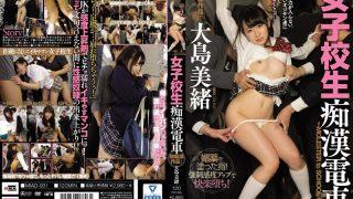 MIAD-931 School Girls Molester Train Mio Oshima