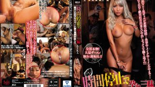MVSD-311 AIKA, Jav Censored