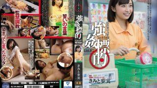 SHKD-719 Kimito Ayumi, Jav Censored