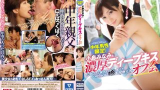 SNIS-732 Kojima Minami, Jav Censored