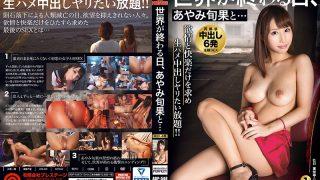 ABP-548 Ayami Shunka, Jav Censored