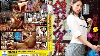 MOND-103 Sugiura Tae, Jav Censored