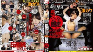 IENE-738 Mari Rika, Jav Censored