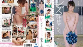 STAR-733 Jav Censored
