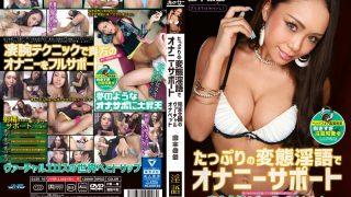 DJSK-107 Fujimoto Shien, Jav Censored