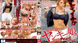 EIKI-032 Iijima Kuuga, Jav Censored