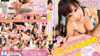 WSSR-006 Jav Censored