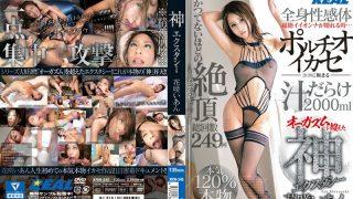 XRW-245 Hanasaki Ian, Jav Censored
