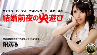 caribbeancompr 120916_005 Jav Uncensored