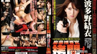 DXMG-027 Hatano Yui, Jav Censored