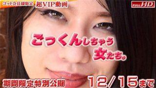 gachinco gachig243 Jav Uncensored