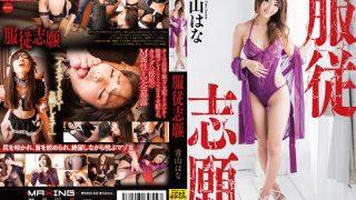 MXGS-925 Aoyama Hana, Jav Censored