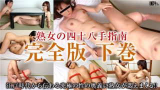 pacopacomama 122716_231 Jav Uncensored