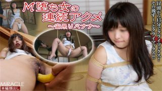 sm-miracle e0825 Jav Uncensored