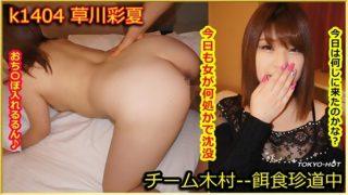tokyo-hot k1404 Jav Uncensored