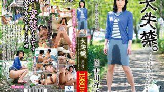 VEC-237 Kogawa Sachiko, Jav Censored