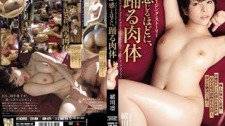 ADN-024 Ogawa Rin, Jav Censored