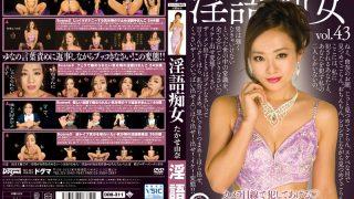DDB-311 Takase Yuna, Jav Censored