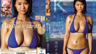 EBOD-554 Fukada Nana, Jav Censored