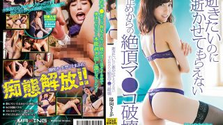 MXGS-927 Hinata Saeka, Jav Censored