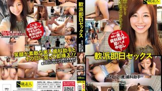 SUPA-106 Jav Censored