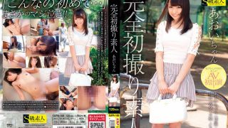 SUPA-108 Saigusa Aoi, Jav Censored