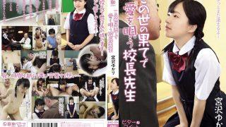 SHIC-054 Miyazawa Yukari, Jav Censored