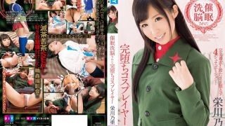 DIY-098 Eikawa Noa, Jav Censored