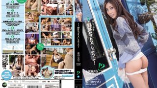 IPZ-105 Maeda Kaori, Jav Censored